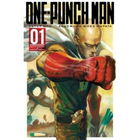 "Манга ""One-Punch Man. Книга 1"""