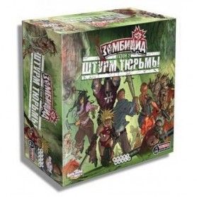 Zombicide. Storming of the prison