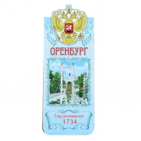 "Bookmark magnetic ""Orenburg"""