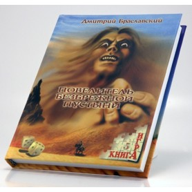 """Book-game """"Lord of the boundless desert"""""""