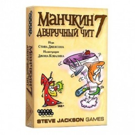 Munchkin 7. Cheat With Both Hands