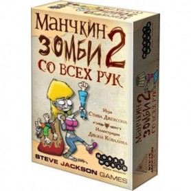 Munchkin zombies 2. With all hands
