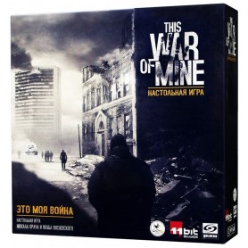 "Настольная игра ""Это моя война (This War of Mine)"""